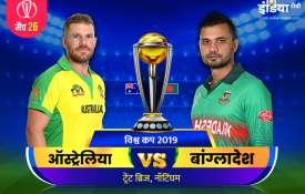 ऑस्ट्रेलिया बनाम बांग्लादेश मैच 26 आईसीसी विश्व कप 2019 जहां टीवी, स्टार स्पोर्ट्स, लाइव स्ट्रीम हॉट- India TV