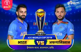 India vs Afghanistan: लाइव क्रिकेट स्ट्रीमिंग आईसीसी विश्व कप 2019 भारत बनाम अफगानिस्तान मैच 28 आईसी- India TV
