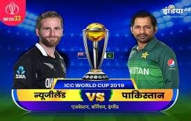 न्यूजीलैंड बनाम पाकिस्तान लाइव मैच स्ट्रीमिंग, आईसीसी विश्व कप 2019 न्यूजीलैंड बनाम पाकिस्तान लाइव स- India TV