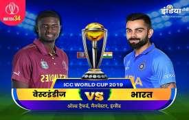 West Indies vs India: लाइव क्रिकेट स्ट्रीमिंग आईसीसी विश्व कप 2019 वेस्टइंडीज बनाम भारत मैच 34 विश्व- India TV