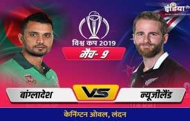 BAN vs NZ- India TV