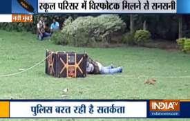 नवी मुंबई के एक स्कूल परिसर में विस्फोटक मिलने से मचा हड़कंप- India TV