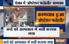 पंजाब के संगरूर में फंसा बच्चा बोरवेल से निकला, पांच दिनों से जारी था रेस्क्यू ऑपरेशन- India TV