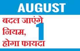 1 august 2019 - India TV