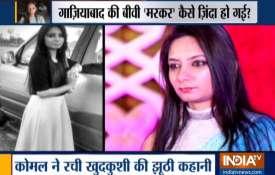 बीवी 'मरकर' हुई ज़िंदा, क्या पति को फंसाने के लिए रची थी साज़िश?- India TV
