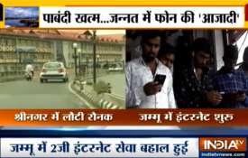 कश्मीर घाटी में...- India TV