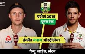 लाइव मैच स्ट्रीमिंग इंग्लैंड बनाम ऑस्ट्रेलिया एशेज मैच जब लाइव टीवी देखना हो तो सोनी लिव ऑनलाइन, एशे- India TV