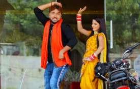 भोजपुरी गाना- India TV