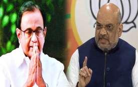 पी चिदंबरम VS अमित शाह: पूर्व गृहमंत्री ने सोचा नहीं होगा समय का कालचक्र ऐसे घूमेगा- India TV