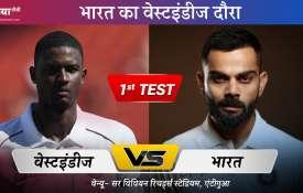 लाइव क्रिकेट स्ट्रीमिंग भारत बनाम वेस्टइंडीज, भारत बनाम वेस्टइंडीज लाइव क्रिकेट मैच ऑनलाइन सर विवियन- India TV