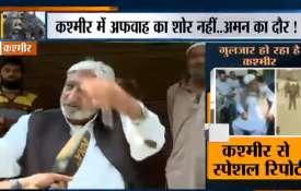 कश्मीर से ग्राउंड रिपोर्ट: देखें, प्रधानमंत्री नरेंद्र मोदी से कश्मीरियों को क्या उम्मीद है | India - India TV