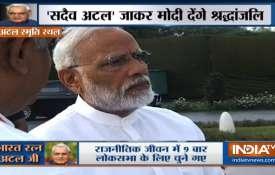 पूर्व प्रधानमंत्री अटल बिहारी वाजपेयी की पहली पुण्यतिथि आज, पीएम मोदी समाधि स्थल पहुंचे- India TV
