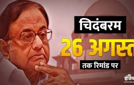 P Chidambaram- India TV