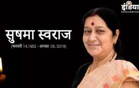Sushma Swaraj Passed Away- India TV