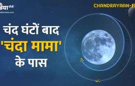 Chandrayaan-2- India TV