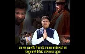 अध्यक्ष पद छिनने के...- India TV