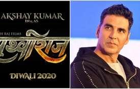 Prithviraj Teaser- India TV