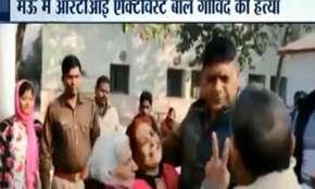 उत्तर प्रदेश: RTI कार्यकर्ता की गोली मारकर हत्या, परिजनों ने पुलिस के CO पर लगाए गंभीर आरोप- India TV