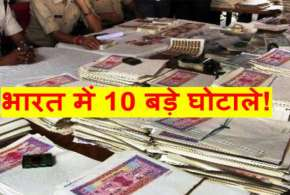 PNB-scam-These-are-India-top-10-scams- Khabar IndiaTV