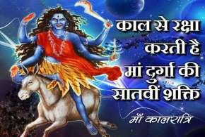 kalratri puja vidhi- Khabar IndiaTV