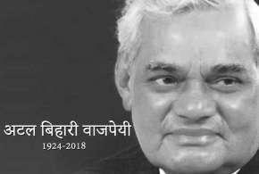 अटल बिहारी वाजपेयी- India TV
