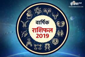 Varshik Rashifal 2019- India TV