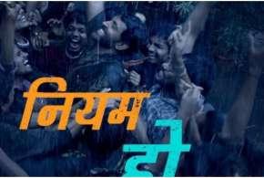 Super 30 anthem- India TV
