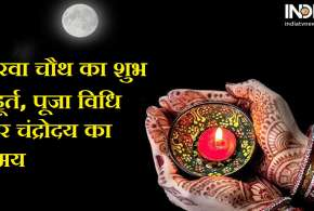Karva chauth time date and importance- India TV