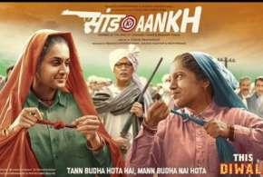 Saand ki aankh movie review- India TV