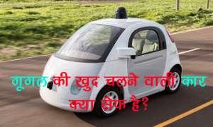 गूगल की खुद चलने वाली कार ने बस को मारी टक्कर