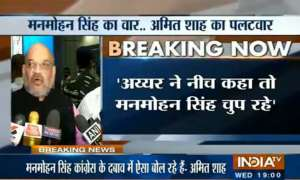 'जब पीएम मोदी को मणिशंकर ने 'नीच' कहा तब मनमोहन सिंह को गुस्सा क्यों नहीं आया?'