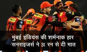 IPL 2018 MI VS SRH: मुंबई इंडियंस की शर्मनाक हार, सनराइजर्स ने 31 रन से दी मात