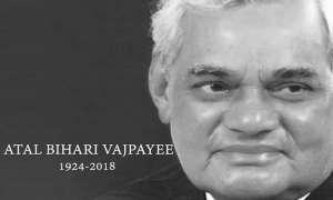 यूपी के हर जिले की प्रमुख नदियों में प्रवाहित की जाएंगी अटल बिहारी वाजपेयी की अस्थियां
