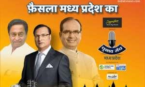 तस्वीरों में देखें मध्य प्रदेश के चुनावों पर इंडिया टीवी का चुनाव मंच