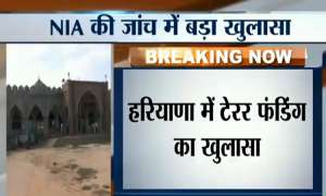 हाफिज सईद के पैसे से दिल्ली के नजदीक बनी है मस्जिद, NIA की जांच में हुआ खुलासा