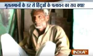 उत्तराखंड: हरिद्वार के 60 हिंदू परिवारों ने मुसलमानों के डर से किया पलायन!