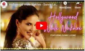 सनी लियोनी का पंजाबी गाना 'हॉलीवुड वाले नखरे' हुआ रिलीज, देखें वीडियो