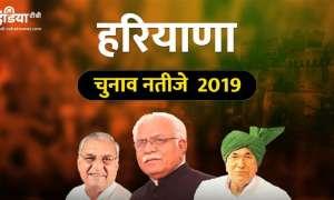 Haryana Vidhan Sabha Chunav 2019 Results: BJP ने लहराया परचम, कांग्रेस ने दिखाया उम्दा प्रदर्शन, JJP पर सबकी नजर