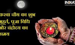 Karva Chauth 2019: 17 अक्टूबर को है करवा चौथ, जानें शुभ मुहूर्त, पूजा विधि और चंद्रोदय का समय