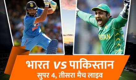 India vs Pakistan, Super Four Match 3 Live: पाकिस्तान ने जीता टॉस, पहले बल्लेबाजी का फैसला