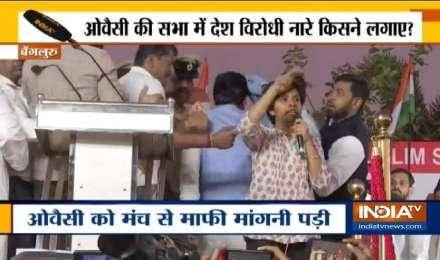 बेंगलुरु: CAA के विरोध में थी रैली, ओवैसी की मौजूदगी में लगे पाकिस्तान के समर्थन में नारे, मचा बवाल
