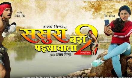 भोजपुरी फिल्म 'ससुरा बड़ा पइसावाला 2' इस शुक्रवार होगी रिलीज
