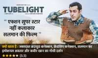 Movie Review Tubelight - India TV