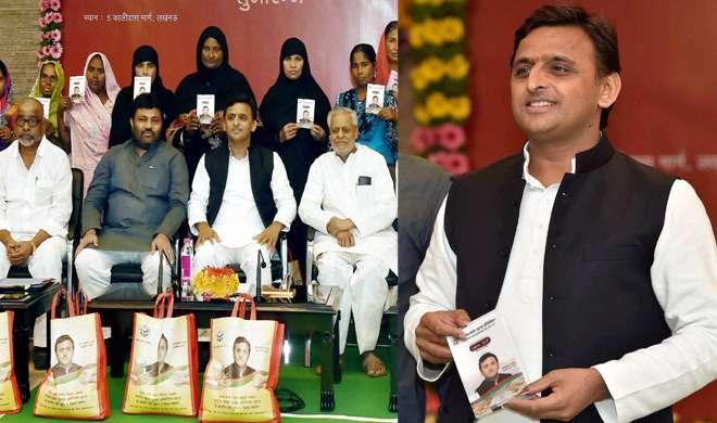 राशन कार्ड पर छपी CM अखिलेश की फोटो, सरकारी खर्च पर पार्टी के लिए प्रचार का आरोप - India TV