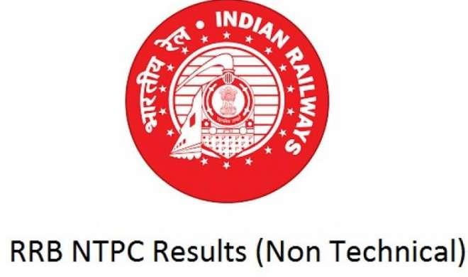 RRB NTPC Result 2016 - अक्टूबर नहीं दीपावली बाद नवंबर में ही घोषित होगा परीक्षा परिणाम, जानें नई तारीख - India TV