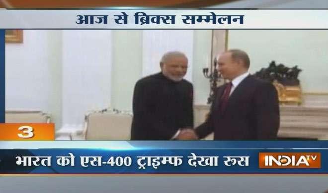 ब्रिक्स सम्मेलन: रूस से रक्षा सौदा बना देगा भारत को महाशक्ति - India TV