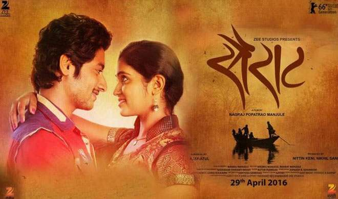 अब हिन्दी में बनने जा रही है सुपरहिट मराठी फिल्म 'सैराट' - India TV