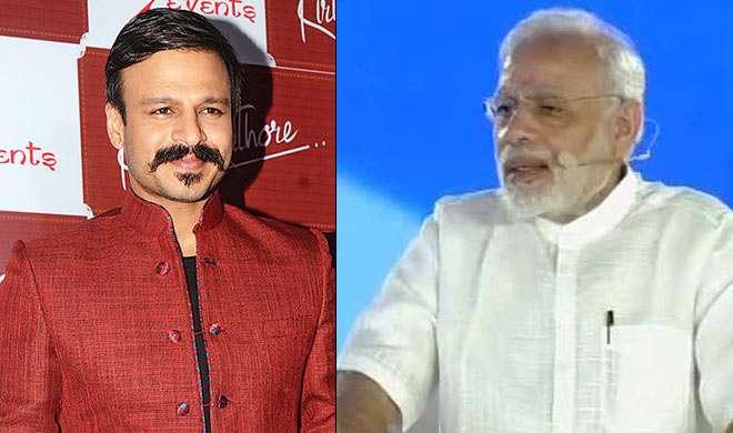 नोटबंदी पर बोले विवेक, कहा प्रधानमंत्री ने लिया बड़ा जोखिम - India TV