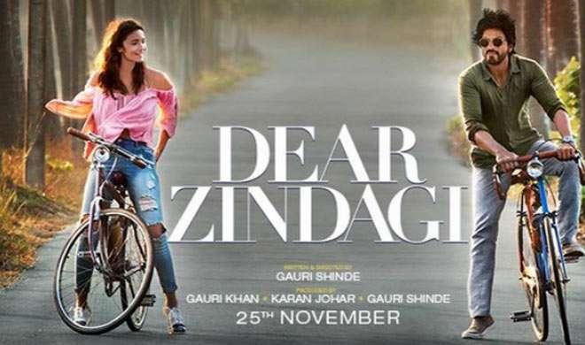 'Dear Zindagi' Movie Review: फिल्म सिखाएगी आखिर क्या है जिंदगी - India TV