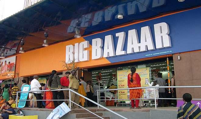 लोगों ने बिग बाजार से निकाली नकदी - India TV